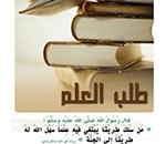 taalib-al-ilm